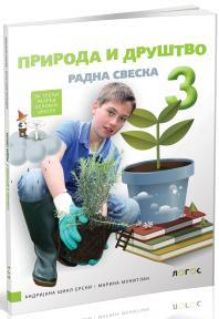 Priroda i društvo 3, radna sveska