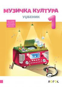 Muzička kultura 1 - udžbenik LOGOS