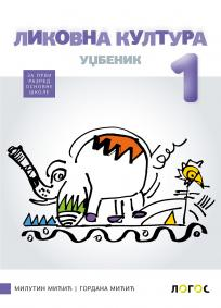 Likovna kultura 1 - udžbenik LOGOS