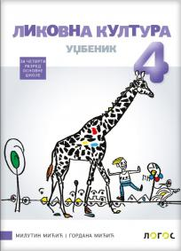 Likovna kultura 4, udžbenik
