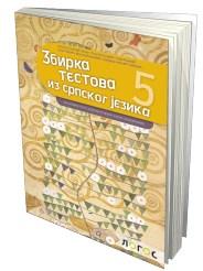 Zbirka testova iz srpskog jezika 5 LOGOS