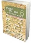Zbirka testova iz srpskog jezika 6 LOGOS