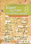 Zbirka testova iz srpskog jezika 8 LOGOS