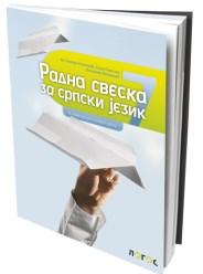 Radna sveska za srpski jezik 7 LOGOS