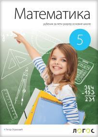 Matematika 5 udžbenilk LOGOS