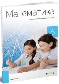 Matematika 6, udžbenik