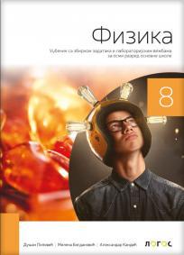 Fizika 8, udžbenik sa zbirkom zadataka i laboratorijskim vežbama