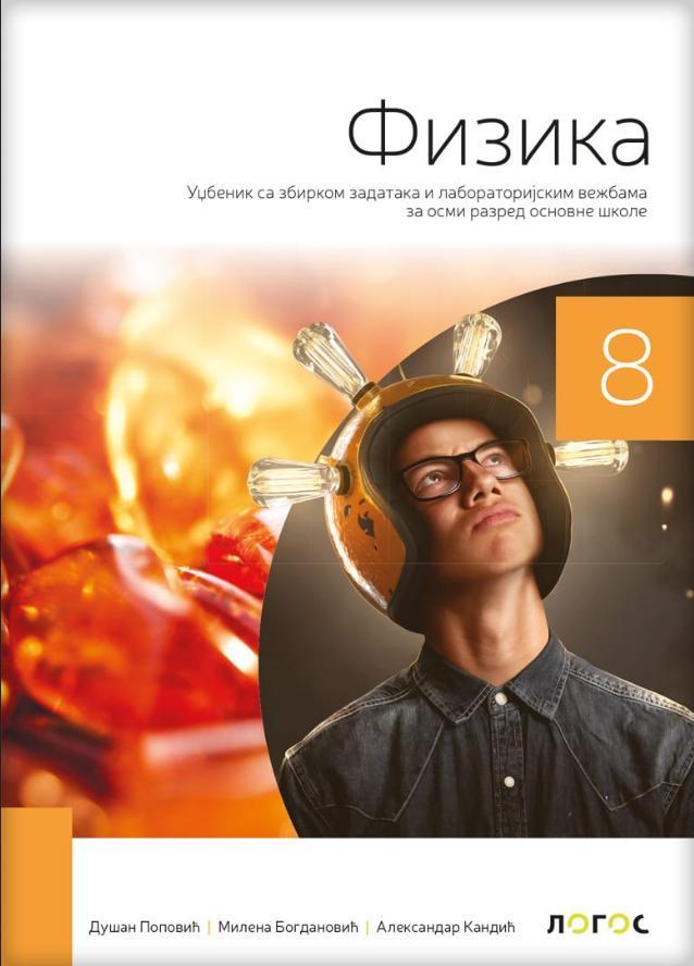 Fizika 8, udžbenik sa laboratorijskim vežbama i zadacima LOGOS