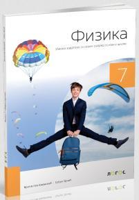 Fizika 7, zbirka zadataka