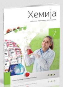 Hemija 7,udžbenik