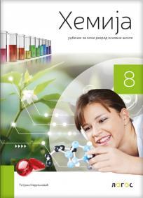Hemija 8, udžbenik