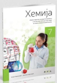 Hemija 7, zbirka zadataka