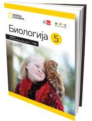 Biologija 5, udžbenik 1. i 2. deo LOGOS