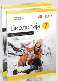 Biologija 7, udžbenik iz dva dela
