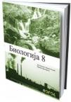 Biologija 8, radna sveska LOGOS