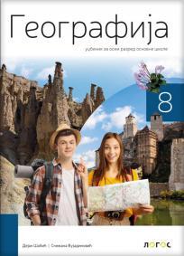 Geografija 8, udžbenik