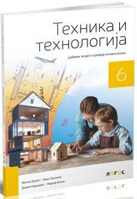 Tehnika i tehnologija 6, udžbenik