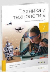 Tehnika i tehnologija 7, udžbenik
