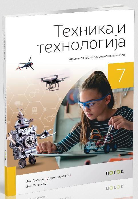 Tehničko i informatičko obrazovanje 7, udžbenik LOGOS