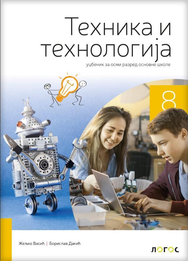 Tehničko i informatičko obrazovanje 8, udžbenik LOGOS