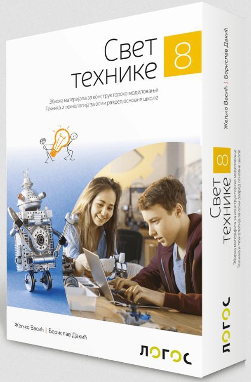 Tehničko i informatičko obrazovanje 8, radna sveska LOGOS