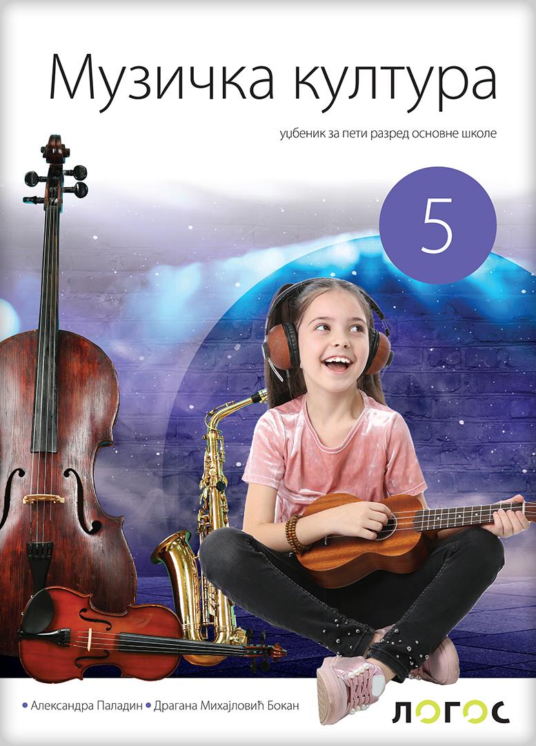 Muzička kultura 5, udžbenik LOGOS