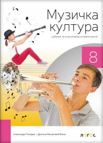 Muzička kultura 8, udžbenik + 2 CD-a