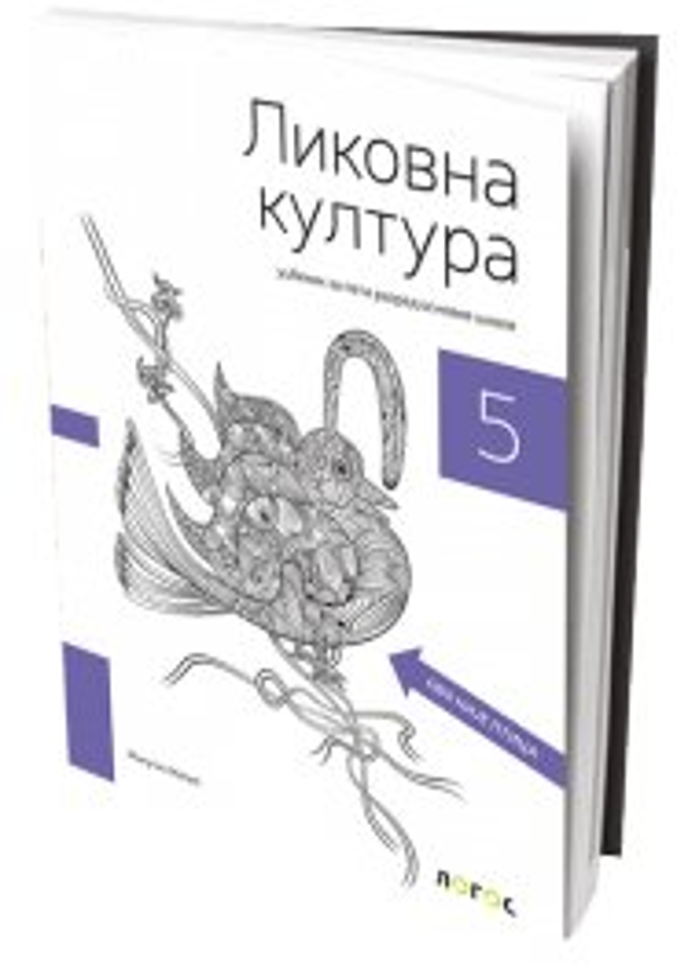 Likovna kultura 5, udžbenik LOGOS