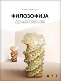 Filozofija, udžbenik LOGOS