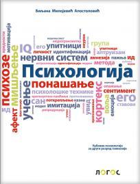 Psihologija, udžbenik LOGOS