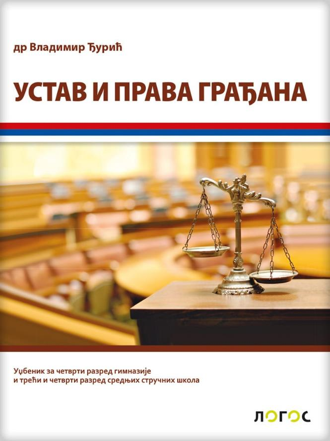 Ustav i prava građana, udžbenik LOGOS
