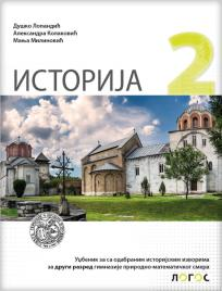 Istorija 2, udžbenik