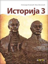 Istorija 3, udžbenik za treći razred gimnazije društveno-jezičkog i opšteg smera