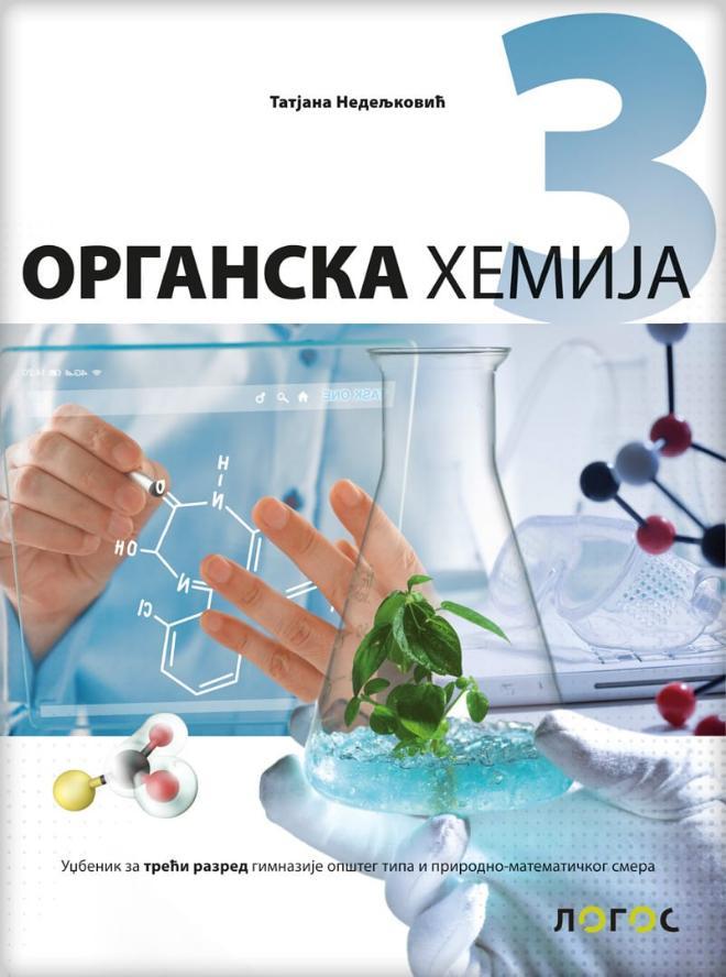 Organska hemija 3, udžbenik LOGOS