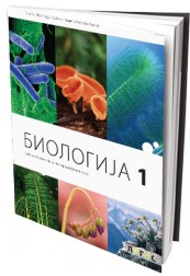 Biologija 1, udžbenik LOGOS