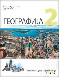 Geografija 2, udžbenik (novo izdanje)