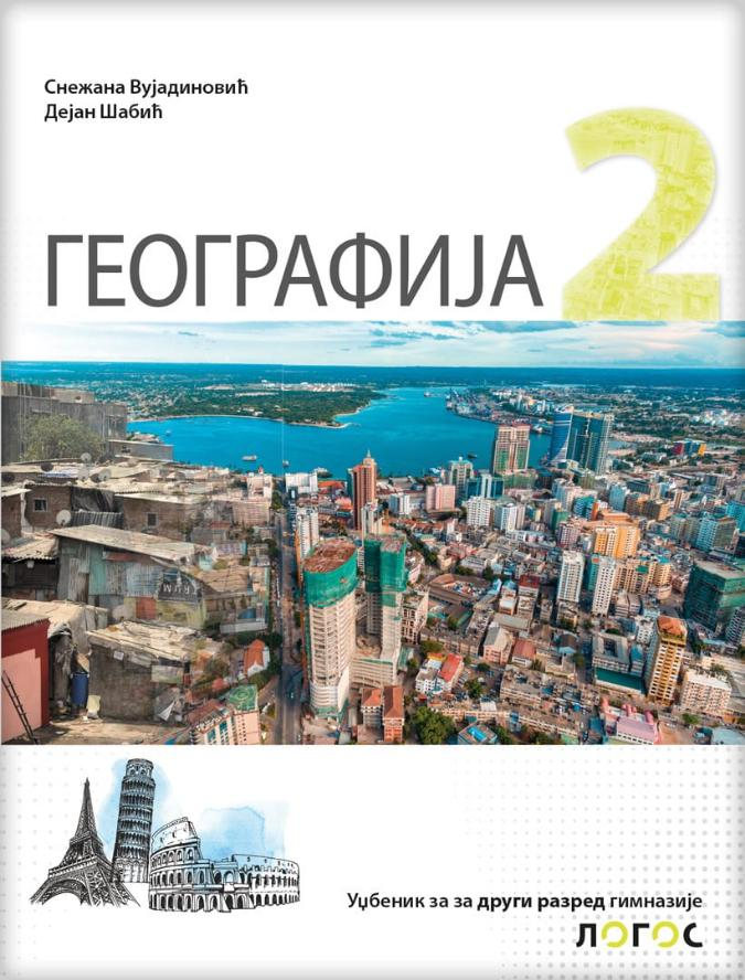 Geografija 2, udžbenik LOGOS