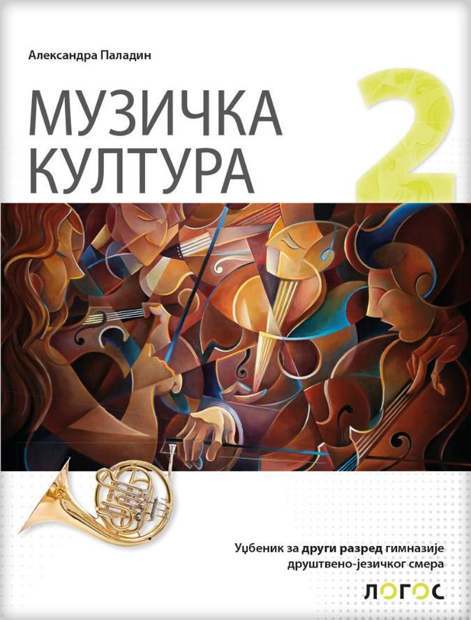 Muzička kultura 2, društveno-jezički smer LOGOS