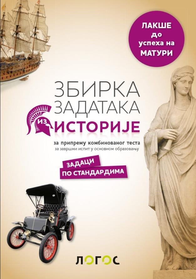 Zbirka zadataka iz istorije za pripremu završnog ispita LOGOS
