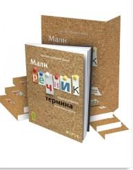 Mali rečnik književnih termina za osnovnu školu sa kreativnim slagalicama