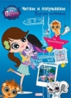 Littlest pet shop: čitam i popunjavam