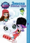 Littlest pet shop: zimska zemlja čuda
