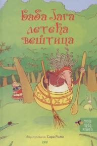 Baba Jaga leteća veštica