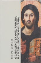 O savršenstvu hrišćanstva i nesavršenstvu hrišćana