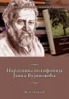 Narativna polifonija Janka Vujinovića