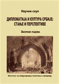 Diplomatija i kultura Srbije: stanje i perspektive
