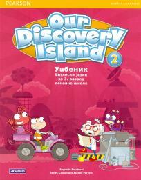 Our Discovery Island 2, udžbenik iz engleskog jezika za 3. razred osnovne škole AKRONOLO