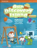 Our Discovery Island Starter, udžbenik za 1. razred osnovne škole AKRONOLO
