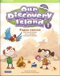 Our Discovery Island 1, radna sveska za 2. razred osnovne škole AKRONOLO