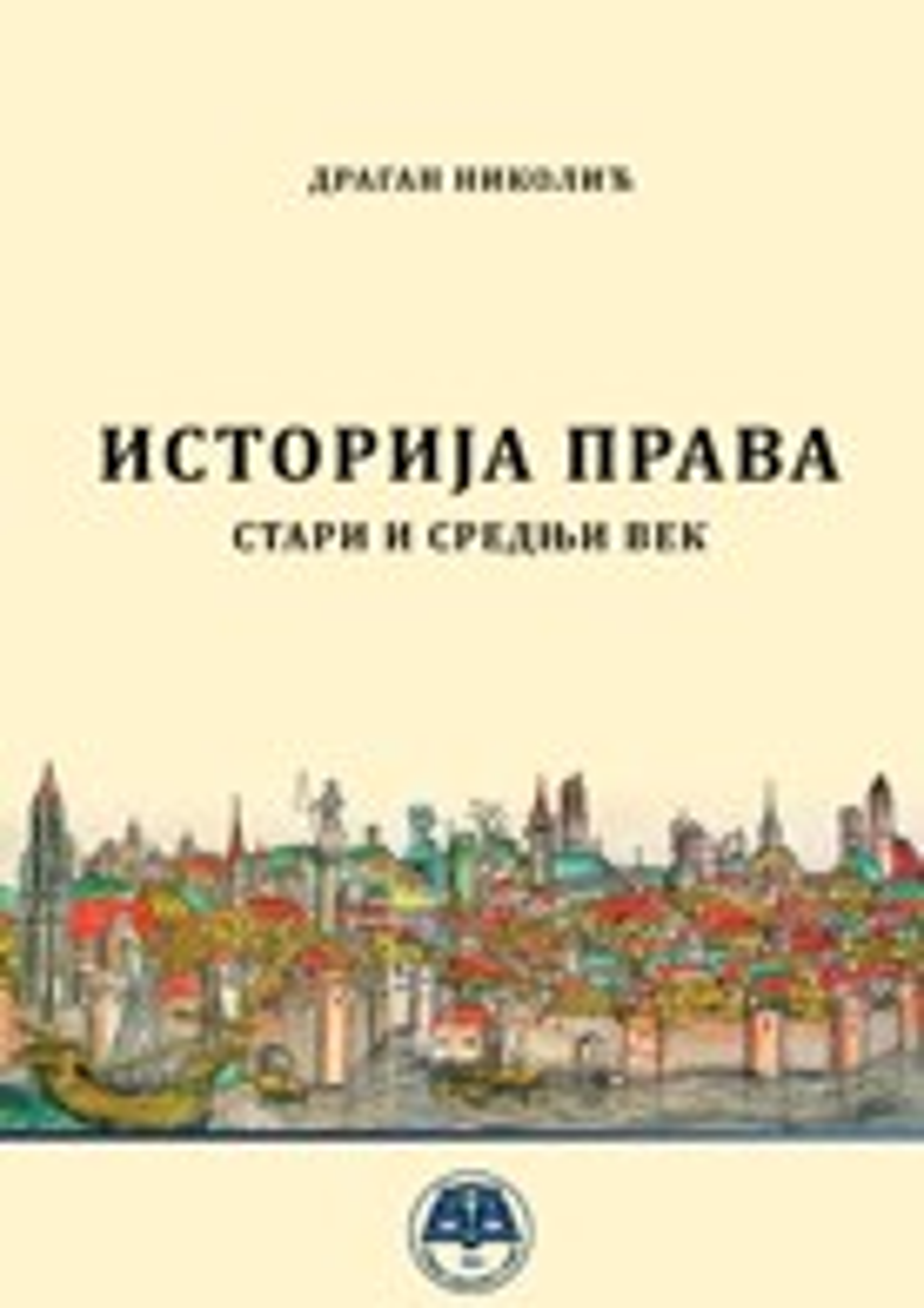 Istorija prava - stari i srednji vek